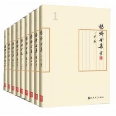杨绛全集(1-9)