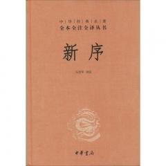 新序(精)—中华经典名著全本全注全译丛书