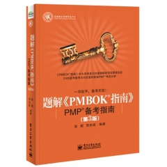 题解PMBOK指南:PMP备考指南(第3版)