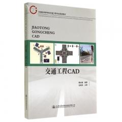 交通工程CAD