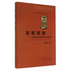 金紫银青——金银钱币的研究与收藏(精)