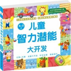 儿童智力潜能大开发(4~5岁)