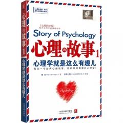心理的故事.1,心理学就是这么有趣儿-必填-必填