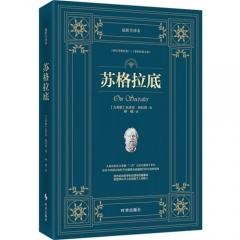 苏格拉底:最新全译本/色诺芬,柏拉图