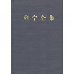 《列宁全集》(第二版)(增订版) 第五卷-列宁