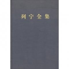 《列宁全集》(第二版)(增订版) 第二卷-列宁