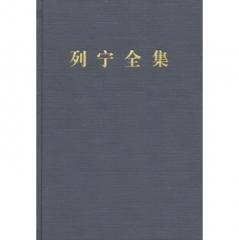 《列宁全集》(第二版)(增订版) 第四卷-列宁