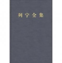 《列宁全集》(第二版)(增订版) 第三卷-列宁