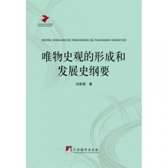 唯物史观的形成和发展史纲要-冯景源-冯景源