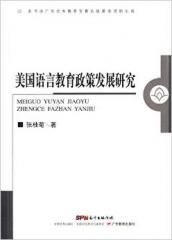 美国语言教育政策发展研究