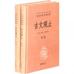古文观止(精)全二册—中华经典名著全本全注全译丛书
