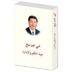 习近平谈治国理政(平)(阿拉伯文)
