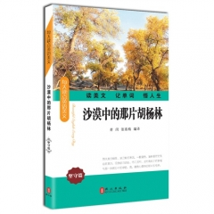 每天读点英语美文——沙漠中的那片胡杨林(坚守篇)