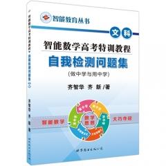 智能教育丛书·智能数学高考特训教程自我检测问题集(文科)