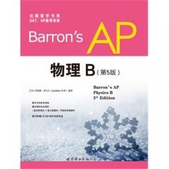 Barrons AP 物理 B (第5版)(含1张CD-ROM)