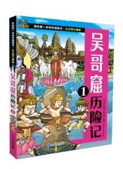 古文明大揭秘 7 吴哥窟历险记 1      我的第一本科学漫画书