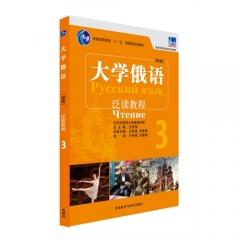 大学俄语(新版)泛读教程3