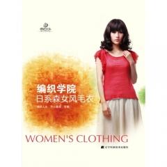 编织学院:日系森女风毛衣