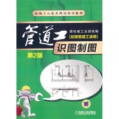管道工识图制图(初级管道工适用) 第2版