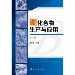 硼化合物生产与应用(第二版)