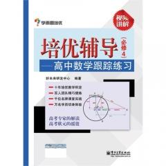 培优辅导—高中数学跟踪练习(必修4)