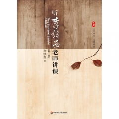 中国近百年政治史/李镇西