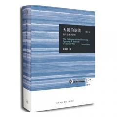 新华图书 支持正版 天朝的崩溃 修订本/茅海建著