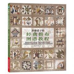齐藤谣子的经典拼布图谱教程