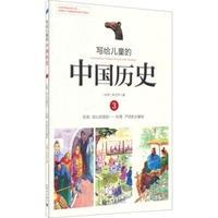 写给儿童的中国历史 3.东周