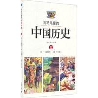 写给儿童的中国历史 12