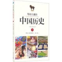 写给儿童的中国历史 7