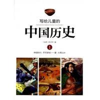 写给儿童的中国历史.1