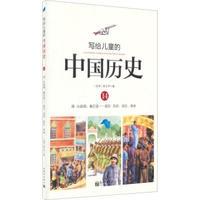 写给儿童的中国历史 14