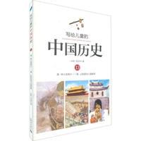 写给儿童的中国历史 13