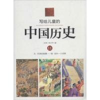 写给儿童的中国历史 11