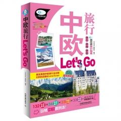 中欧旅行Lets Go