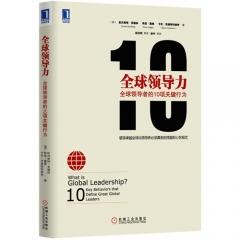 全球领导力:全球领导者的10项关键行为