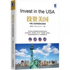 投资美国:中国人投资美国成功指南