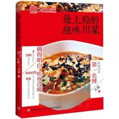 新华图书 支持正版最上瘾的绝味川菜