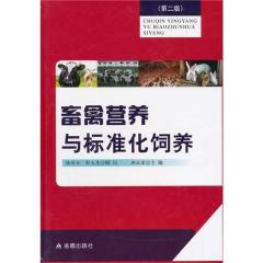 畜禽营养与标准化饲养(第二版)