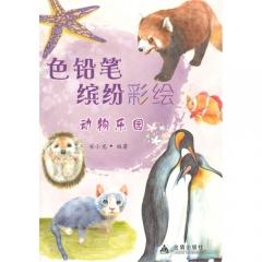 色铅笔缤纷彩绘·动物乐园/安小龙