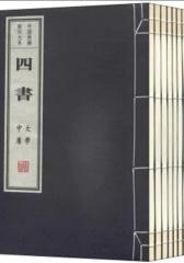 四书(1函7册)---中国典籍影印大系