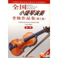 全国小提琴演奏考级作品集(第三套)第一级/蒋雄达,中国音乐家