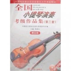 全国小提琴演奏考级作品集(第三套)第五级