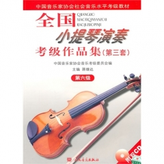 新华图书 支持正版全国小提琴演奏考级作品集(第三套)第六级/蒋