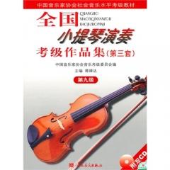 全国小提琴演奏考级作品集(第三套)第九级-蒋雄达