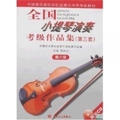 全国小提琴演奏考级作品集(第三套)第八级