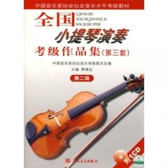 全国小提琴演奏考级作品集(第三套)第二级