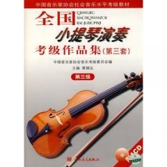 新华图书  支持正版 全国小提琴演奏考级作品集(第三套)第三级/蒋雄达,中国音乐协