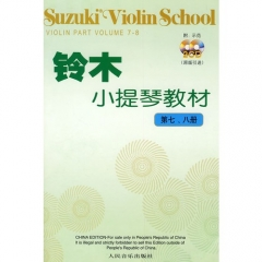 铃木小提琴教材(第七—八册)(附CD2张)